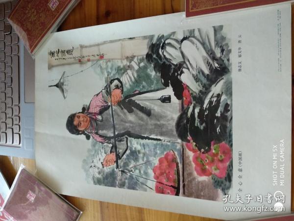 全心全意(中國畫)