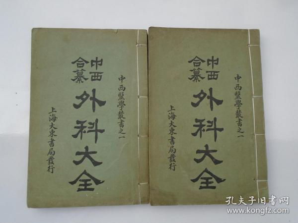 中西醫學叢書之一 中西合纂  外科大全 全五卷 2本全 中華民國十二年十一月出版,大東書局 包真包老,原版正版老書。詳見書影