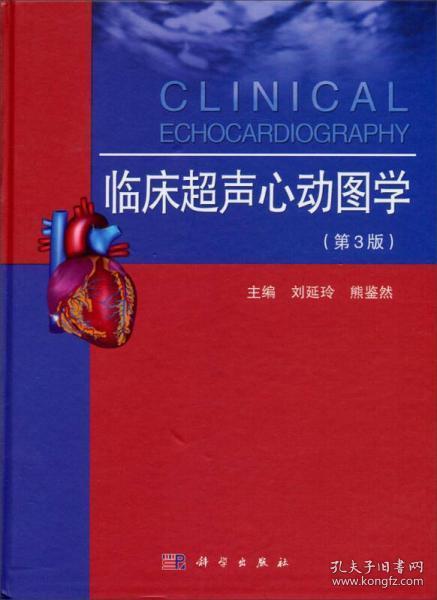 临床超声心动图学(第3版)