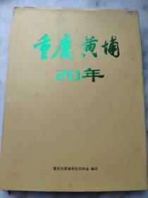 重庆黄埔20年