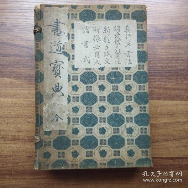 日本書道    《書道寶典》布面原函5冊一套全    【楷書、行書、草書等】【書法教程】 部分冊雙色套印    1915年出版 《書道寳典》