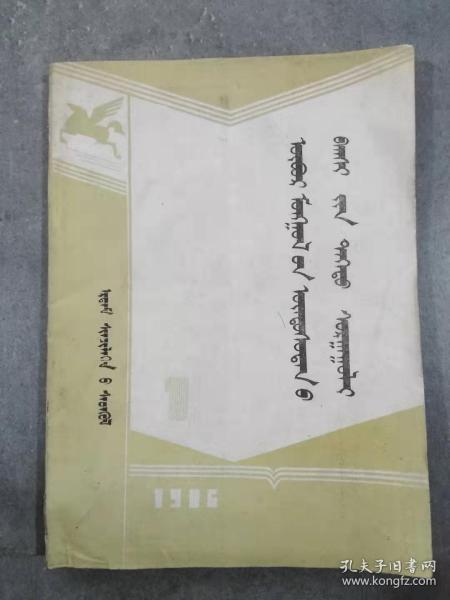内蒙古民族师院学报 社会科学、蒙文版  1986年第1期