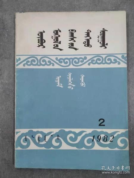 内蒙古民族师院学报 哲学社会科学、蒙文版  1982年第2期