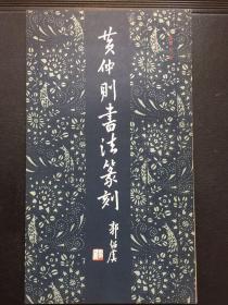 黃仲則書法篆刻