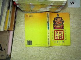 乾隆皇帝:日落長河 3