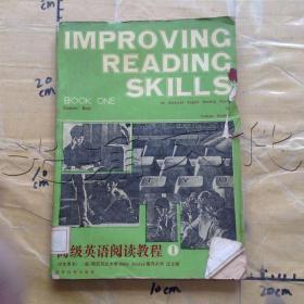 高级英语阅读教程.1.学生用书---[ID:627546][%#395F2%#]