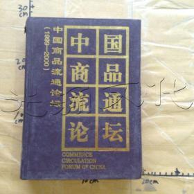 中国商品流通论坛.1999~2000---[ID:627662][%#395F5%#]