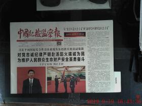 .中國紀檢監察報 2018.11.10
