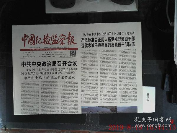 .中國紀檢監察報 2018.11.27