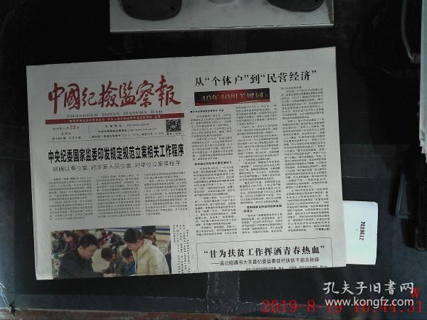 .中國紀檢監察報 2018.11.23