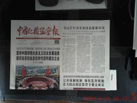 .中國紀檢監察報 2018.11.3