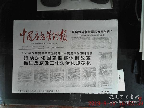 .中國應急管理報 2018.12.15