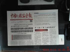 .中國紀檢監察報 2018.11.15