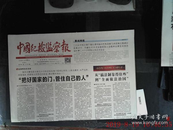 .中國紀檢監察報 2018.11.16