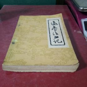 瀛壹法血记