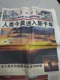 人类今晨进入新千年-广 州日报2000年1月1日报纸 新千年200版纪念特刊