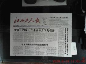 .江西工人報 2018.12.13