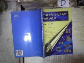 電氣裝置和電氣設備的電擊防護技術 。、
