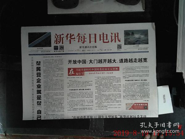 新華每日電訊 2018.11.25