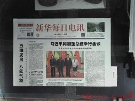 新華每日電訊 2016.12.8