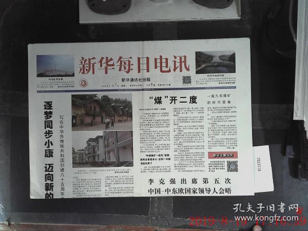 新華每日電訊 2016.11.7
