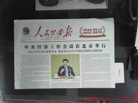人民公安報 2018.12.22