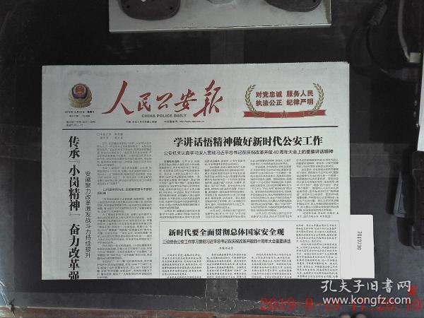 人民公安報 2018.12.23