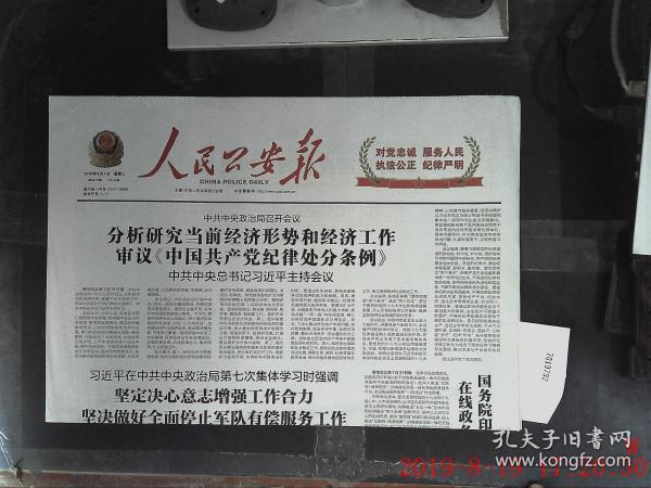 人民公安報 2018.8.1