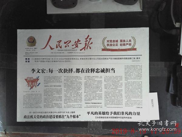 人民公安報 2018.7.31