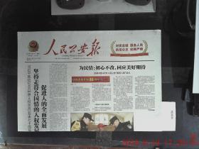.人民公安報 2018.12.11