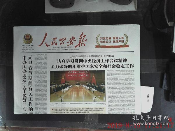人民公安報 2018.12.24