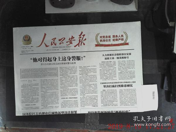 人民公安報 2018.12.25