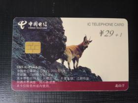 IC電話舊卡(CNT-IC-P14(4-3))北山羊