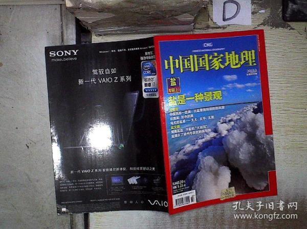 中國國家地理  2011 3 。。