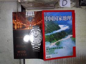 中國國家地理  2011 12 。。