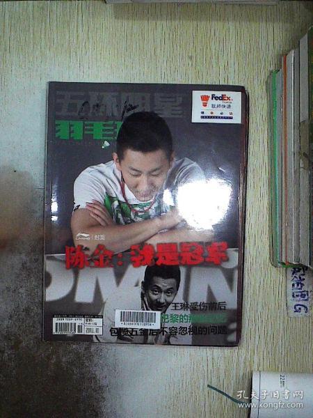 五環明星上半月刊 羽毛球 2010年.10月 、