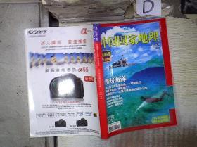 中國國家地理  2010 10 。。