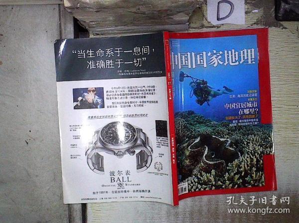 中國國家地理  2013 11 。。