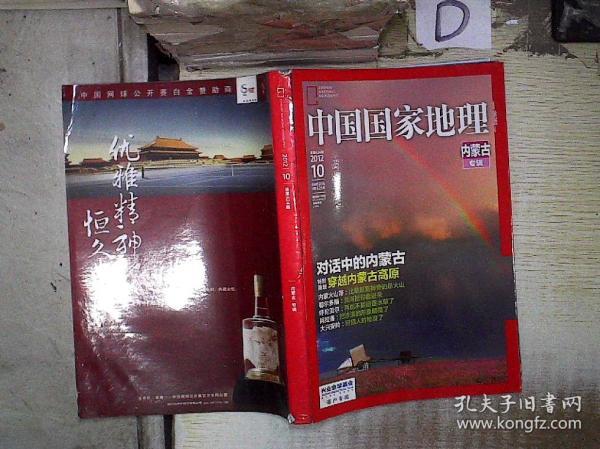 中國國家地理  2012 10 。。