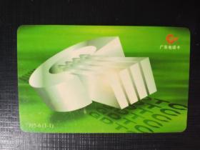 廣東電話卡J95-6(1-1)(舊GPT卡)廣東電話卡標志
