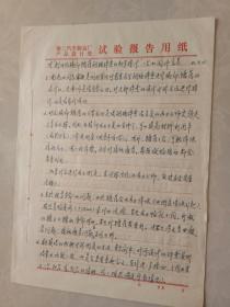 第二汽車制造廠技術中心陳耀明(手稿)關于葉片端部碾薄鋼板彈簧的初步探討一文的閱評意見