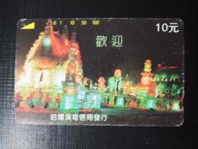 黑龍江電話卡92-1-1K(舊田村卡)哈爾濱冰雕