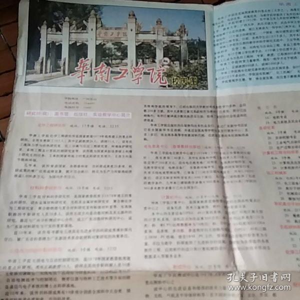 華南工學院校園圖(1987版)