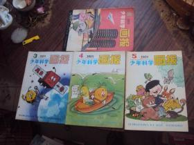 少年科學畫報(1989年第3.4.5.6期)四本合售