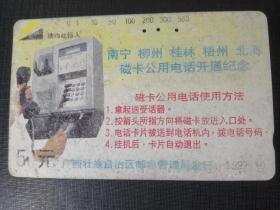 廣西電話卡92(5-3)(舊田村卡)南寧柳州桂林梧州北海磁卡公用電話開通紀念