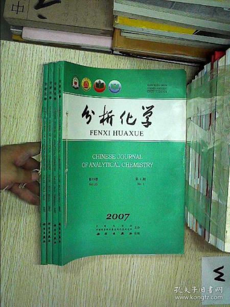 分析化学  2007.1-4期合售