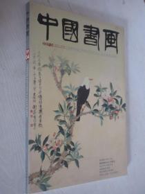 中國書畫  2009年第4期
