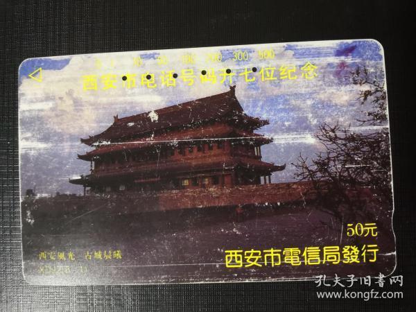 陜西電話卡SDJ2(6-1)(舊田村卡)西安風光-古城晨義