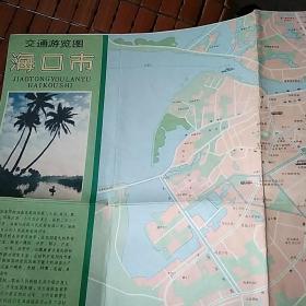 海口市交通游覽圖(1986版)