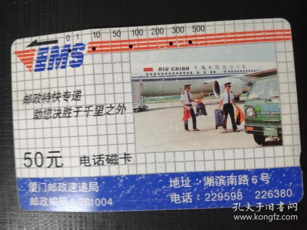 福建電話卡92-(4-3)(舊田村卡)廈門郵電廣告-EMS